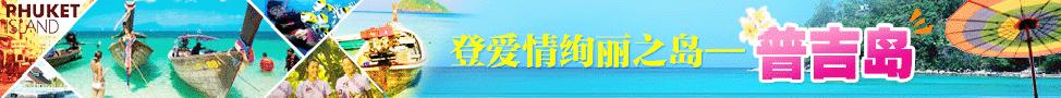 南宁旅行社11月12月超值旅游线路